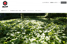 ECサイトのトップページ
