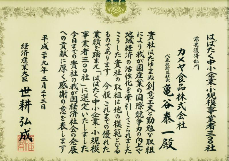 habataku_kameya_s